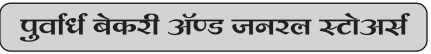 Purvardha bakery and general stores logo